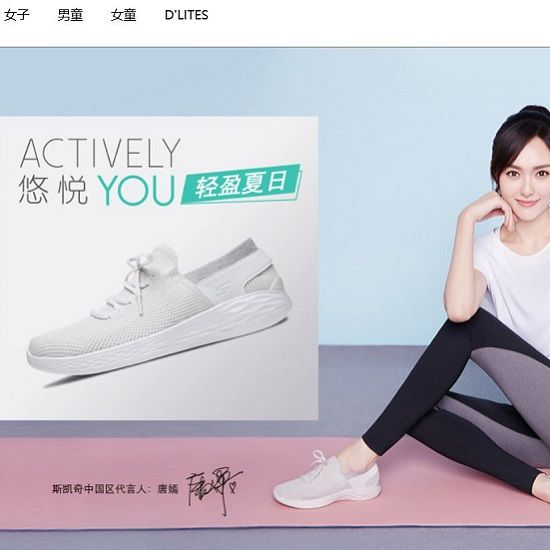 Skechers outsourced ecommerce China case study